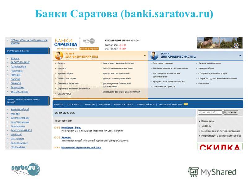 Банки Саратова (banki.saratova.ru)
