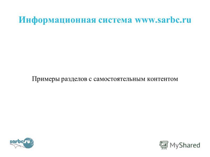 Информационная система www.sarbc.ru Примеры разделов с самостоятельным контентом