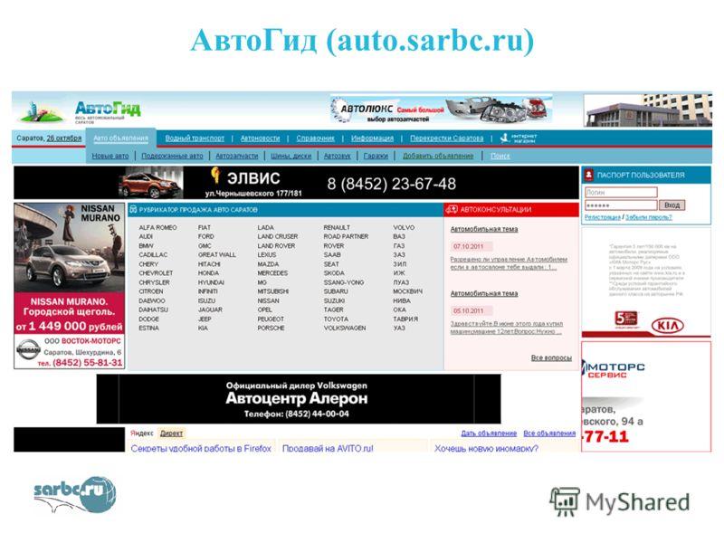 АвтоГид (auto.sarbc.ru)