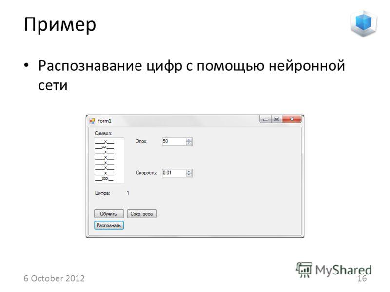 Пример Распознавание цифр с помощью нейронной сети 14 August 201216