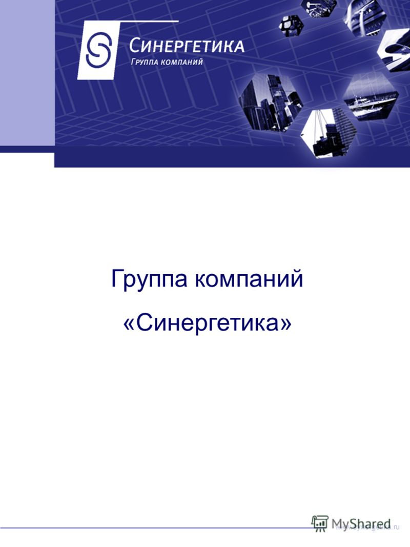 www.synergetika.ru Группа компаний «Синергетика»