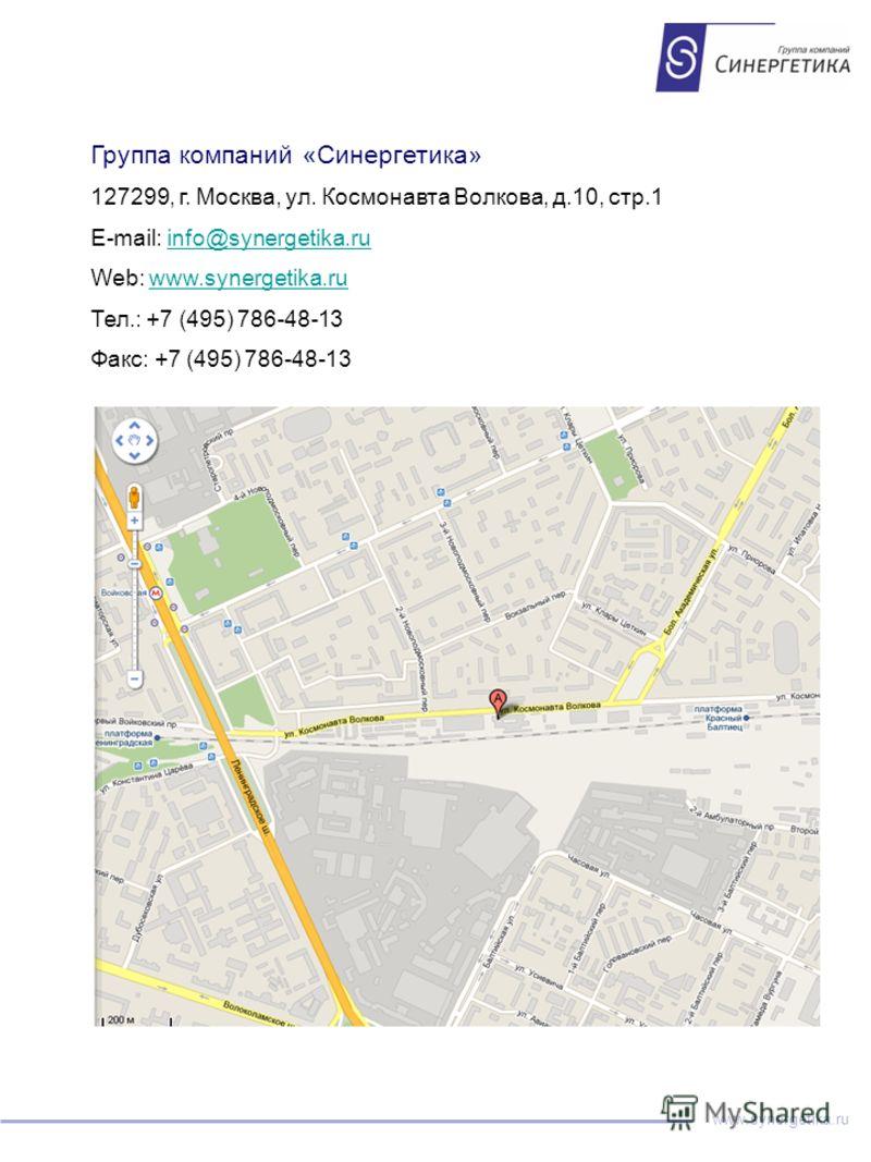 www.synergetika.ru Группа компаний «Синергетика» 127299, г. Москва, ул. Космонавта Волкова, д.10, стр.1 E-mail: info@synergetika.ruinfo@synergetika.ru Web: www.synergetika.ruwww.synergetika.ru Тел.: +7 (495) 786-48-13 Факс: +7 (495) 786-48-13