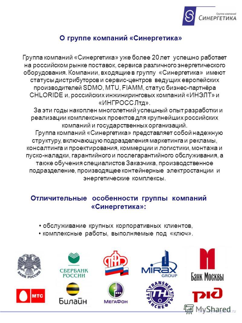 www.synergetika.ru Группа компаний «Синергетика» уже более 20 лет успешно работает на российском рынке поставок, сервиса различного энергетического оборудования. Компании, входящие в группу «Синергетика» имеют статусы дистрибуторов и сервис-центров в