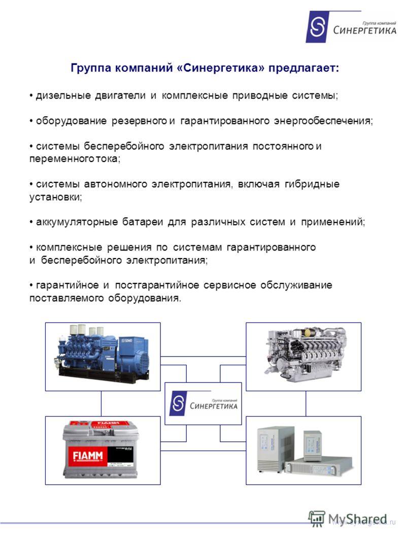 www.synergetika.ru Группа компаний «Синергетика» предлагает: дизельные двигатели и комплексные приводные системы; оборудование резервного и гарантированного энергообеспечения; системы бесперебойного электропитания постоянного и переменного тока; сист