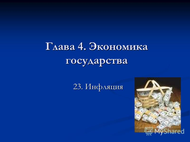 Глава 4. Экономика государства 23. Инфляция