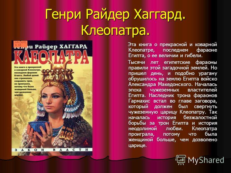 Генри Райдер Хаггард. Клеопатра. Эта книга о прекрасной и коварной Клеопатре, последнем фараоне Египта, о ее величии и гибели. Эта книга о прекрасной и коварной Клеопатре, последнем фараоне Египта, о ее величии и гибели. Тысячи лет египетские фараоны