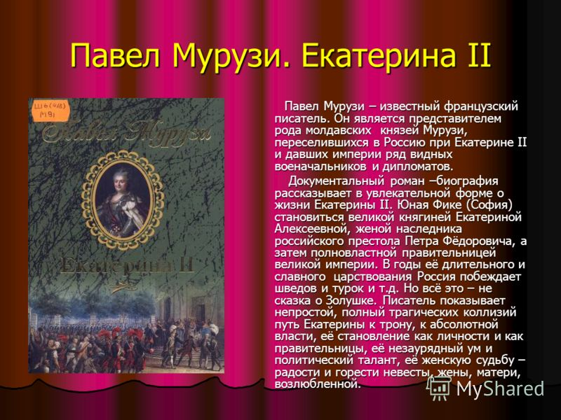 Павел Мурузи. Екатерина II Павел Мурузи – известный французский писатель. Он является представителем рода молдавских князей Мурузи, переселившихся в Россию при Екатерине II и давших империи ряд видных военачальников и дипломатов. Павел Мурузи – извес