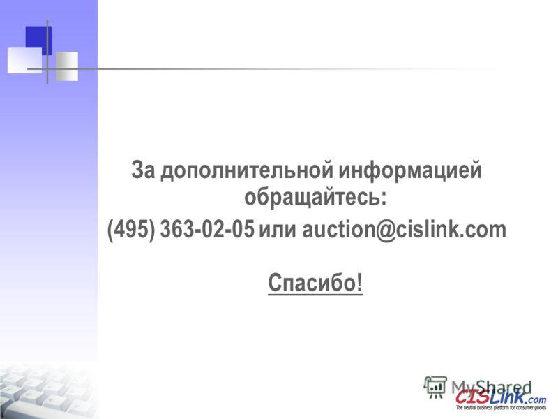 За дополнительной информацией обращайтесь: (495) 363-02-05 или auction@cislink.com Спасибо!