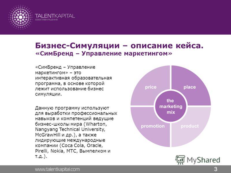 3 Бизнес-Симуляции – описание кейса. «СимБренд – Управление маркетингом» «СимБренд – Управление маркетингом» – это интерактивная образовательная программа, в основе которой лежит использование бизнес симуляции. Данную программу используют для выработ