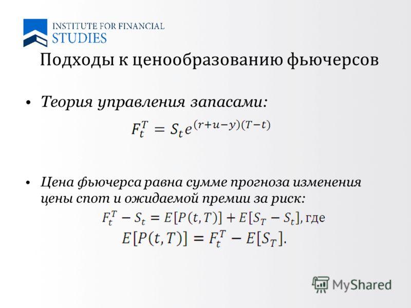 Теория управления запасами: Цена фьючерса равна сумме прогноза изменения цены спот и ожидаемой премии за риск: Подходы к ценообразованию фьючерсов