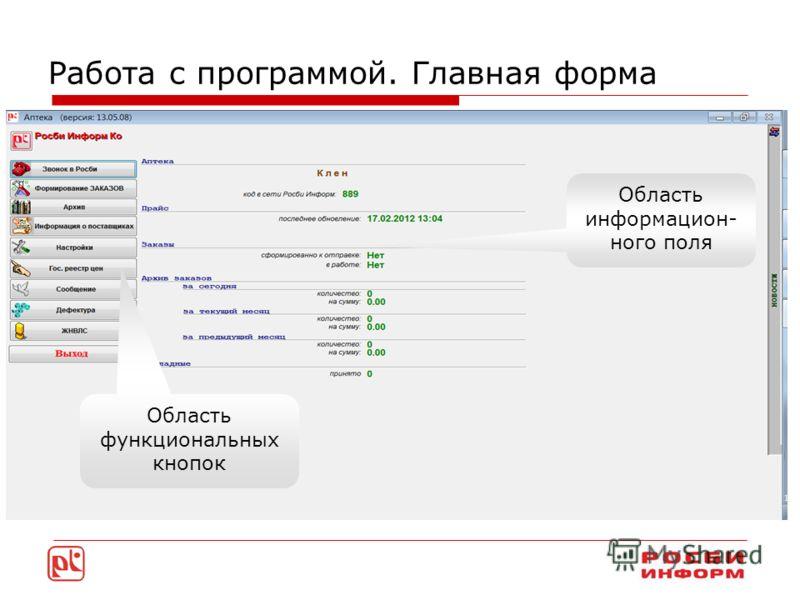 Работа с программой. Главная форма Область информацион- ного поля Область функциональных кнопок