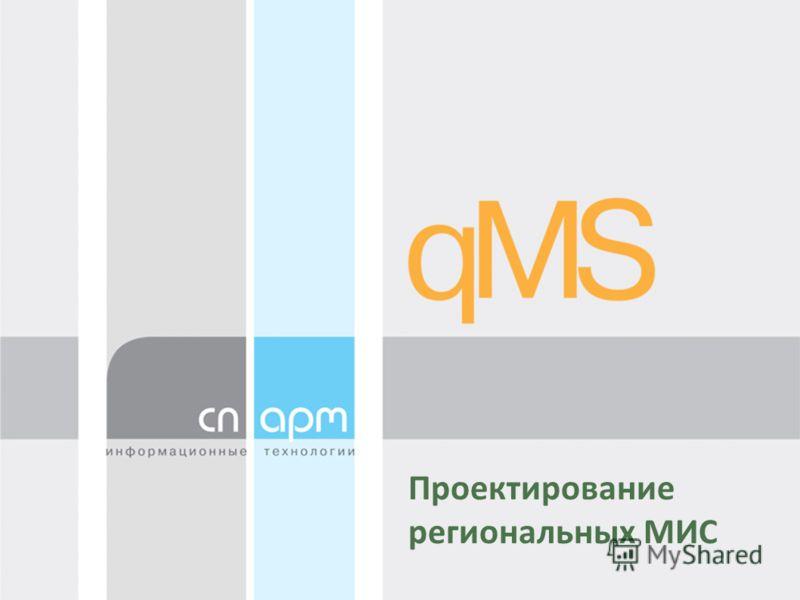 Проектирование региональных МИС