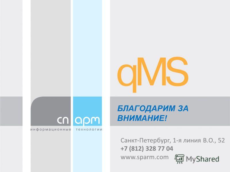 Санкт-Петербург, 1-я линия В.О., 52 +7 (812) 328 77 04 www.sparm.com БЛАГОДАРИМ ЗА ВНИМАНИЕ!