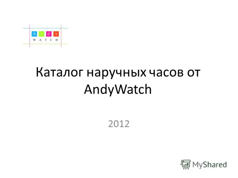 Каталог наручных часов от AndyWatch 2012