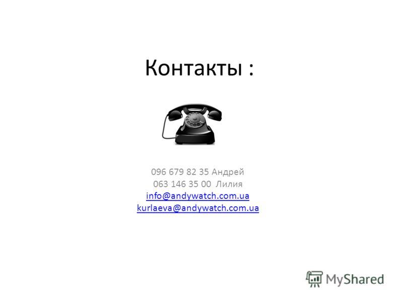 Контакты : 096 679 82 35 Андрей 063 146 35 00 Лилия info@andywatch.com.ua kurlaeva@andywatch.com.ua