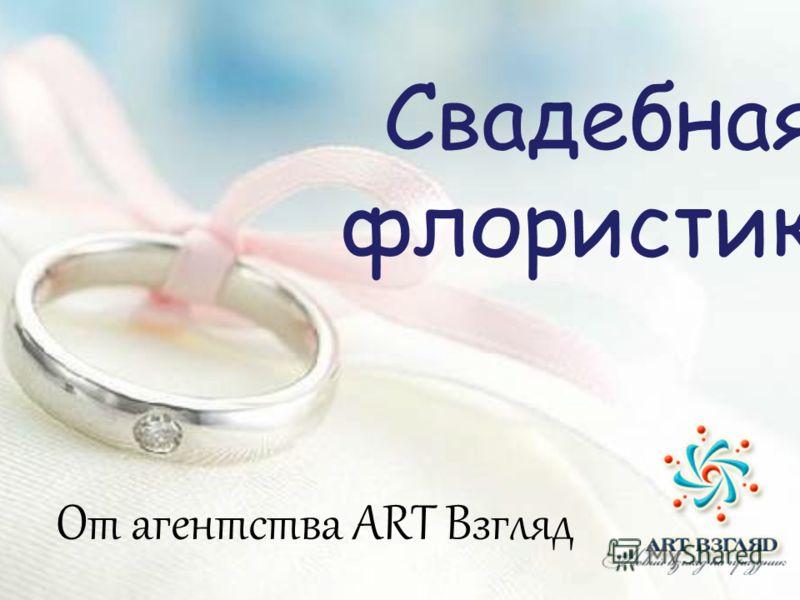 Свадебная флористика От агентства ART Взгляд