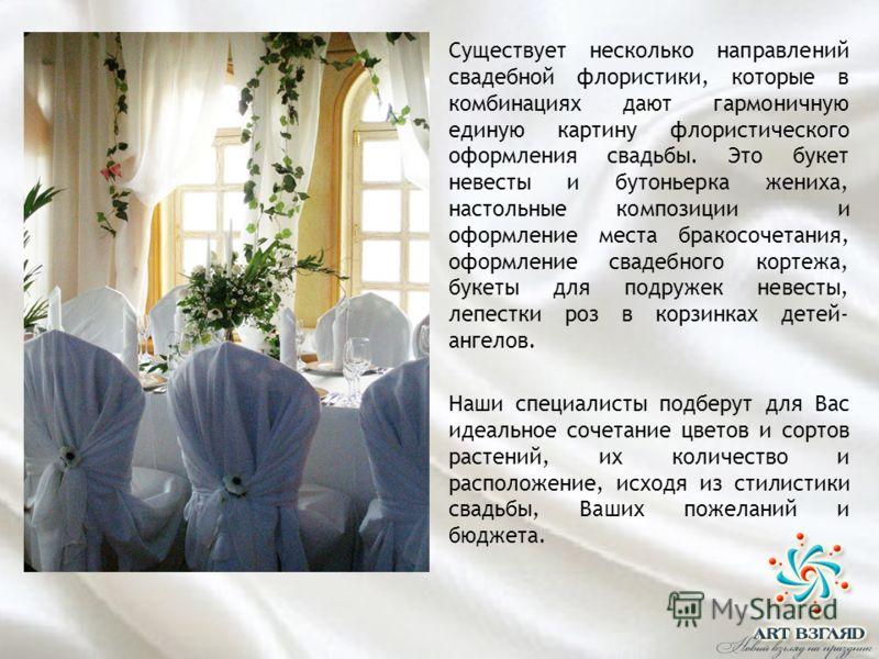 Существует несколько направлений свадебной флористики, которые в комбинациях дают гармоничную единую картину флористического оформления свадьбы. Это букет невесты и бутоньерка жениха, настольные композиции и оформление места бракосочетания, оформлени
