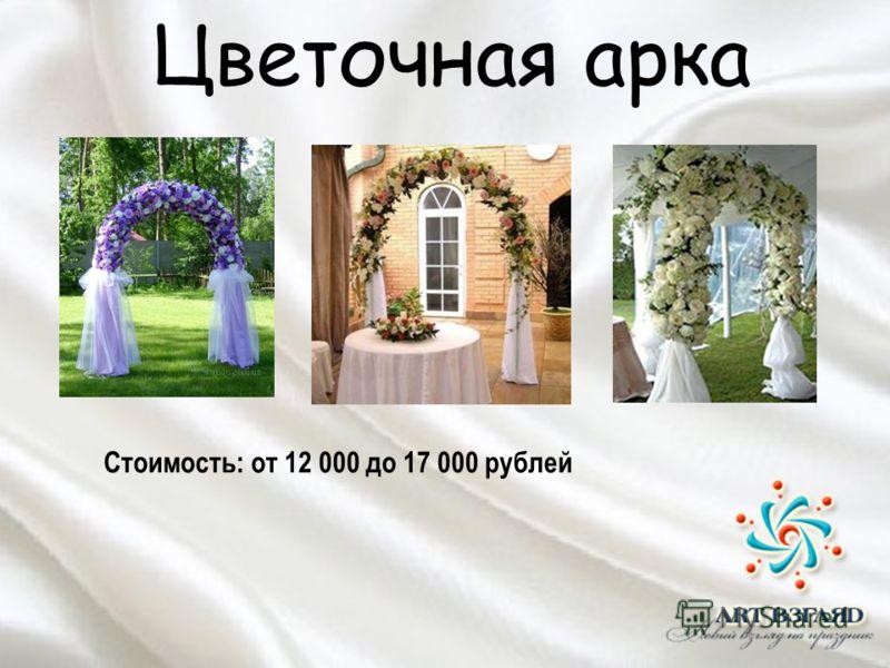 Цветочная арка Стоимость: от 12 000 до 17 000 рублей