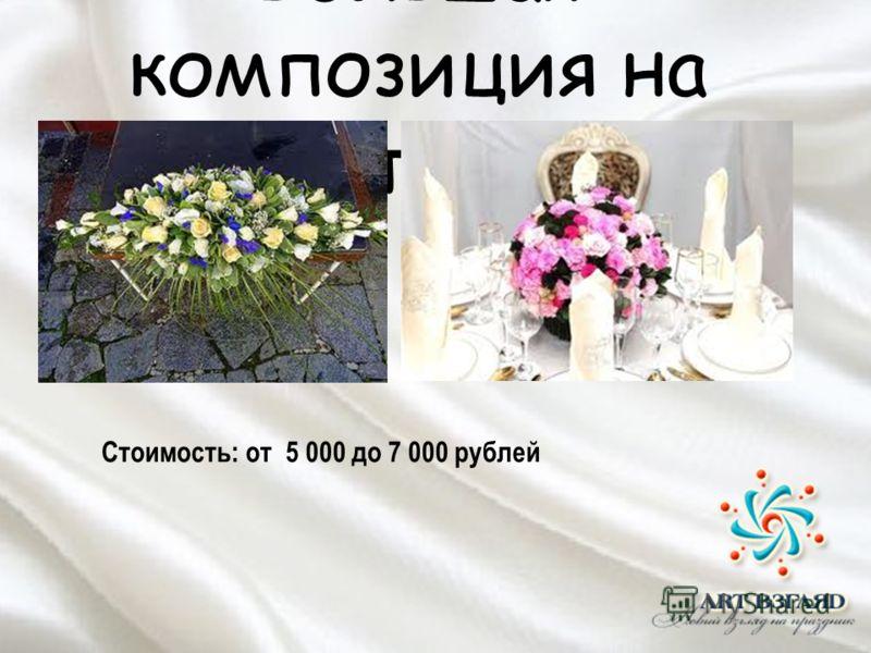 Большая композиция на стол Стоимость: от 5 000 до 7 000 рублей