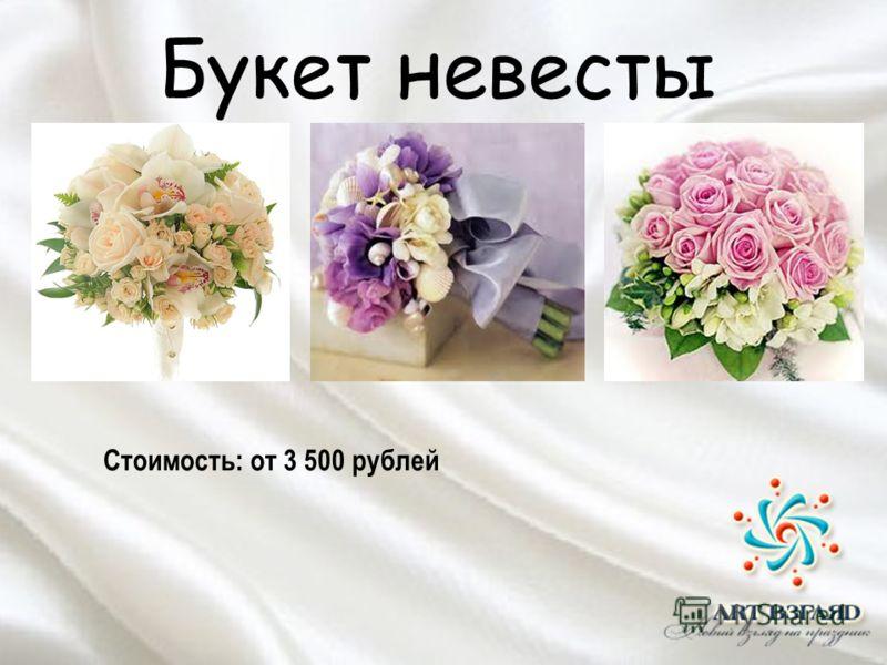 Букет невесты Стоимость: от 3 500 рублей
