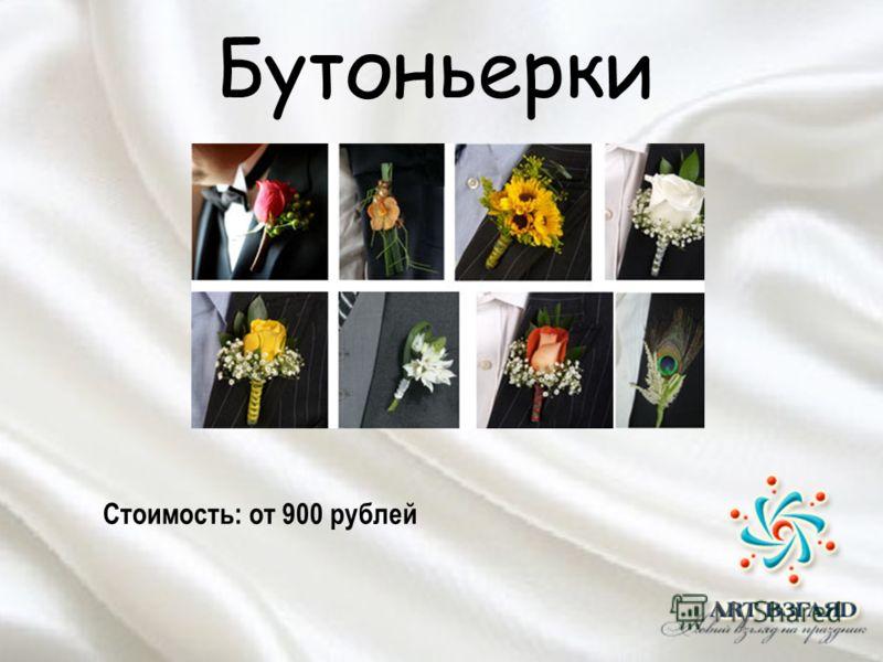 Бутоньерки Стоимость: от 900 рублей