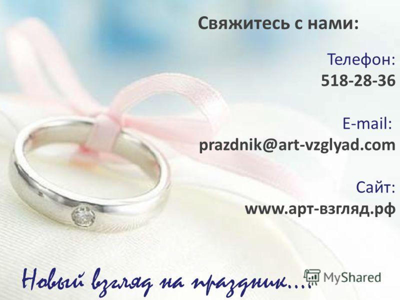 Свяжитесь с нами: Телефон: 518-28-36 E-mail: prazdnik@art-vzglyad.com Сайт: www.арт-взгляд.рф Новый взгляд на праздник….