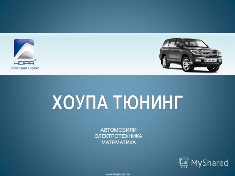 АВТОМОБИЛИ ЭЛЕКТРОТЕХНИКА МАТЕМАТИКА www.hopa-tec.ru