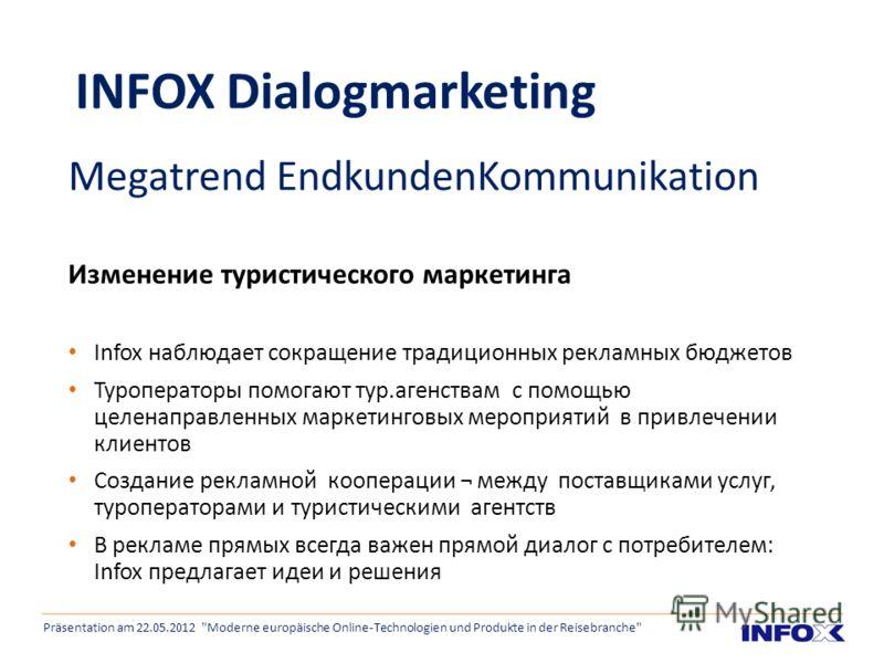Megatrend EndkundenKommunikation Изменение туристического маркетинга Infox наблюдает сокращение традиционных рекламных бюджетов Туроператоры помогают тур.агенствам с помощью целенаправленных маркетинговых мероприятий в привлечении клиентов Создание