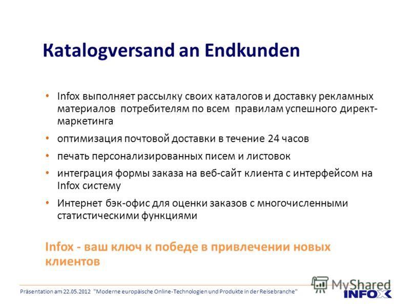 Кatalogversand an Endkunden Infox выполняет рассылку своих каталогов и доставку рекламных материалов потребителям по всем правилам успешного директ- маркетинга оптимизация почтовой доставки в течение 24 часов печать персонализированных писем и листов