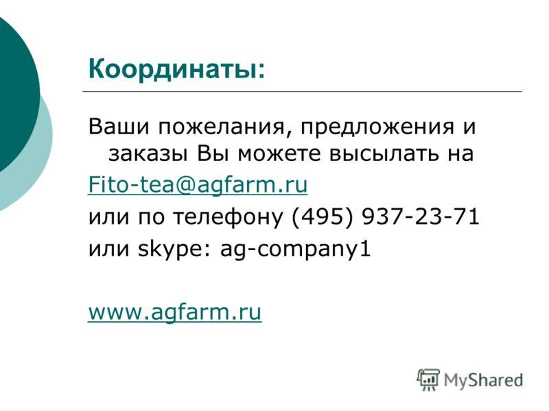 Координаты: Ваши пожелания, предложения и заказы Вы можете высылать на Fito-tea@agfarm.ru или по телефону (495) 937-23-71 или skype: ag-company1 www.agfarm.ru