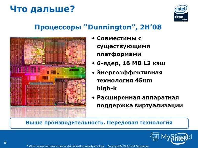10 * Other names and brands may be claimed as the property of others. Copyright © 2008, Intel Corporation. Что дальше? Совместимы с существующими платформами 6-ядер, 16 MB L3 кэш Энергоэффективная технология 45nm high-k Расширенная аппаратная поддерж