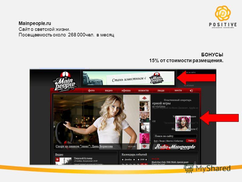 Mainpeople.ru Сайт о светской жизни. Посещаемость около 268 000чел. в месяц БОНУСЫ 15% от стоимости размещения.