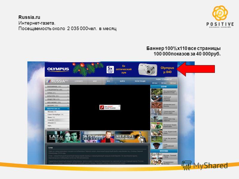 Russia.ru Интернет-газета. Посещаемость около 2 035 000чел. в месяц Баннер 100%х110 все страницы 100 000показов за 40 000руб.
