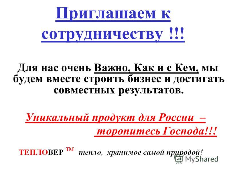 Приглашаем к сотрудничеству !!! Для нас очень Важно, Как и с Кем, мы будем вместе строить бизнес и достигать совместных результатов. Уникальный продукт для России – торопитесь Господа!!!