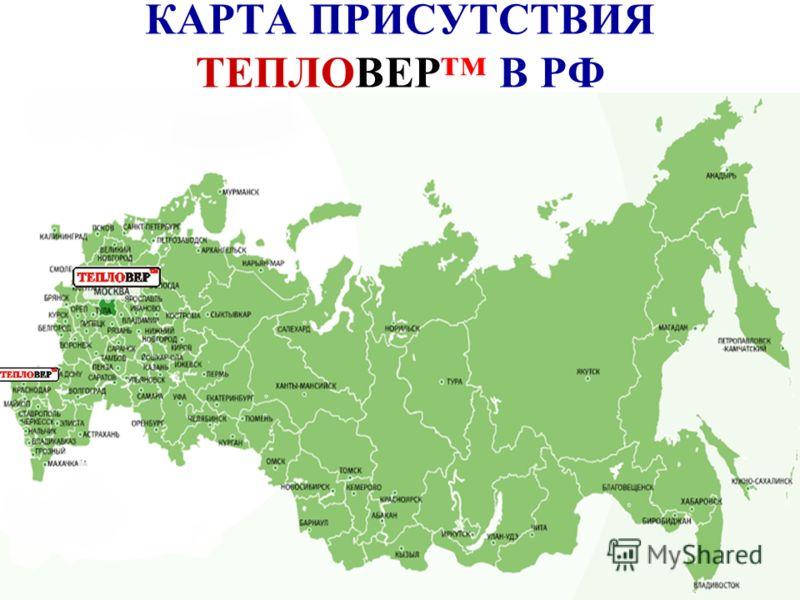 КАРТА ПРИСУТСТВИЯ ТЕПЛОВЕР В РФ