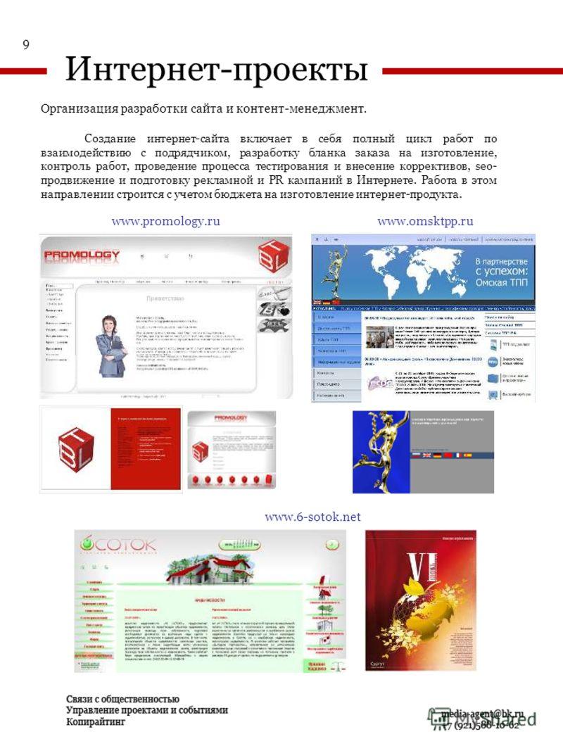 Интернет-проекты Организация разработки сайта и контент-менеджмент. www.promology.ru Создание интернет-сайта включает в себя полный цикл работ по взаимодействию с подрядчиком, разработку бланка заказа на изготовление, контроль работ, проведение проце