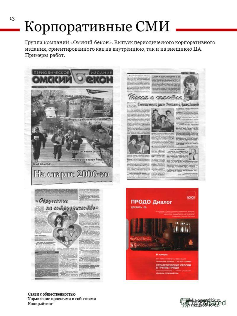 Группа компаний «Омский бекон». Выпуск периодического корпоративного издания, ориентированного как на внутреннюю, так и на внешнюю ЦА. Примеры работ. Корпоративные СМИ 13