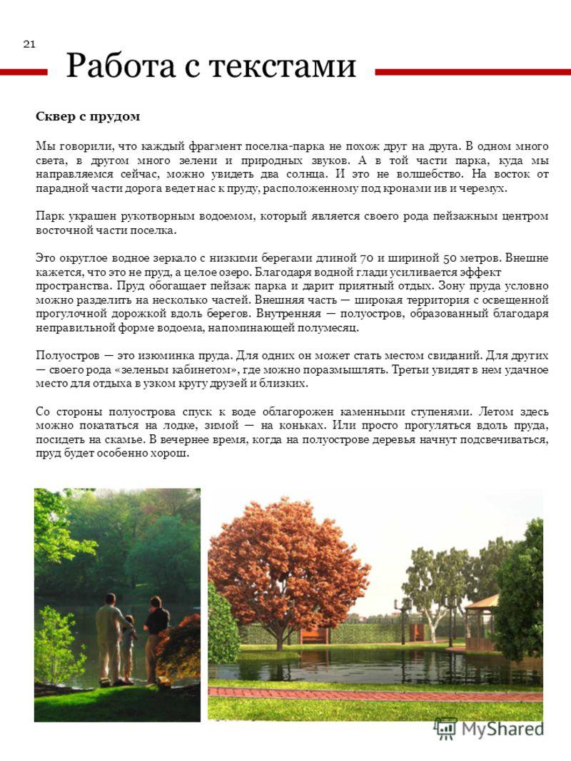 21 Работа с текстами Сквер с прудом Мы говорили, что каждый фрагмент поселка-парка не похож друг на друга. В одном много света, в другом много зелени и природных звуков. А в той части парка, куда мы направляемся сейчас, можно увидеть два солнца. И эт