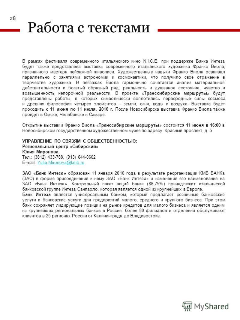 28 Работа с текстами В рамках фестиваля современного итальянского кино N.I.C.E. при поддержке Банка Интеза будет также представлена выставка современного итальянского художника Франко Виола, признанного мастера пейзажной живописи. Художественные навы