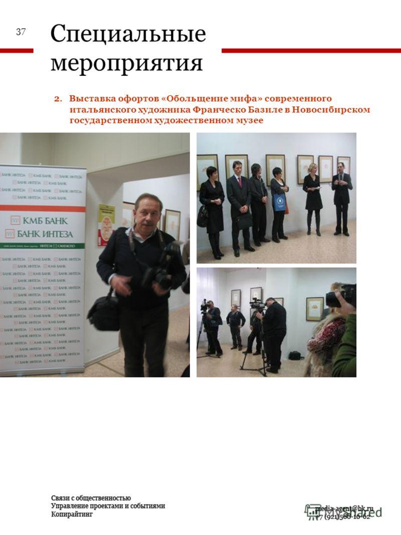 2. Выставка офортов «Обольщение мифа» современного итальянского художника Франческо Базиле в Новосибирском государственном художественном музее Специальные мероприятия 37