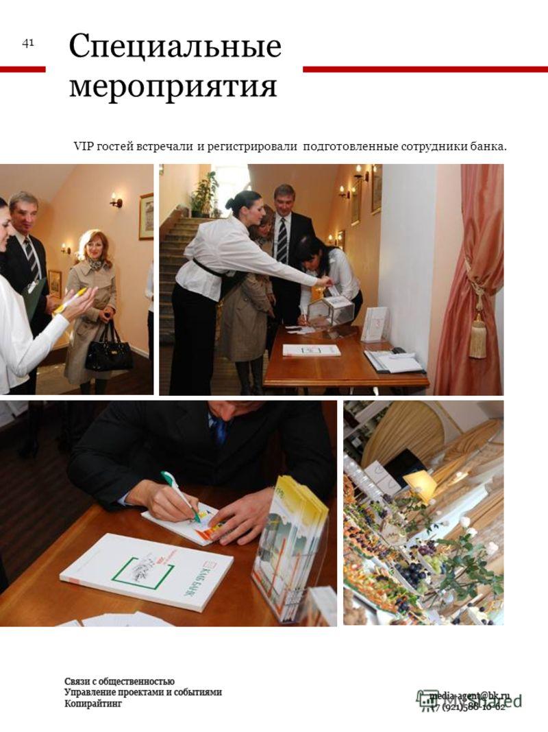 Специальные мероприятия VIP гостей встречали и регистрировали подготовленные сотрудники банка. 41