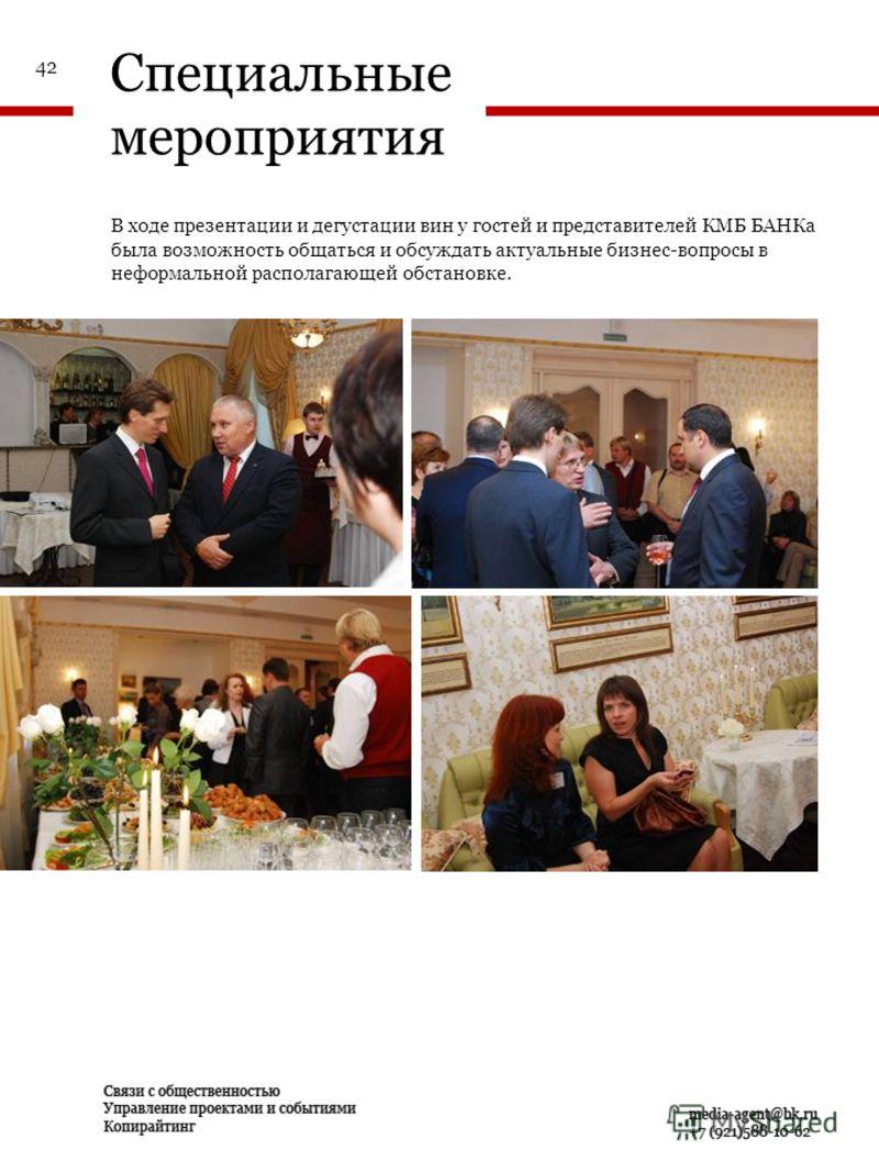Специальные мероприятия В ходе презентации и дегустации вин у гостей и представителей КМБ БАНКа была возможность общаться и обсуждать актуальные бизнес-вопросы в неформальной располагающей обстановке. 42