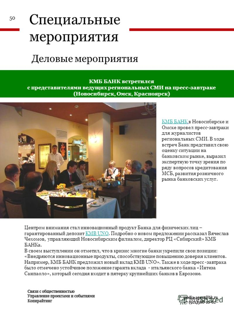 Специальные мероприятия Деловые мероприятия КМБ БАНК встретился с представителями ведущих региональных СМИ на пресс-завтраке (Новосибирск, Омск, Красноярск) Центром внимания стал инновационный продукт Банка для физических лиц – гарантированный депози