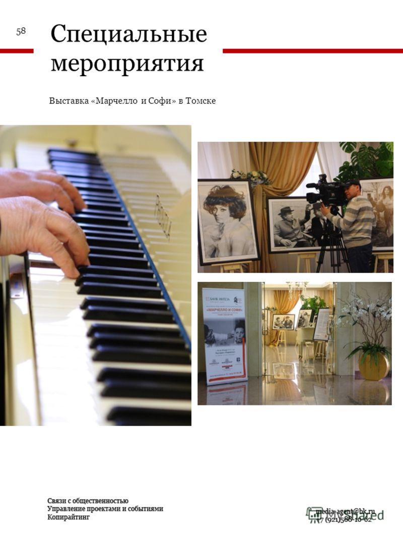 Специальные мероприятия Выставка «Марчелло и Софи» в Томске 58