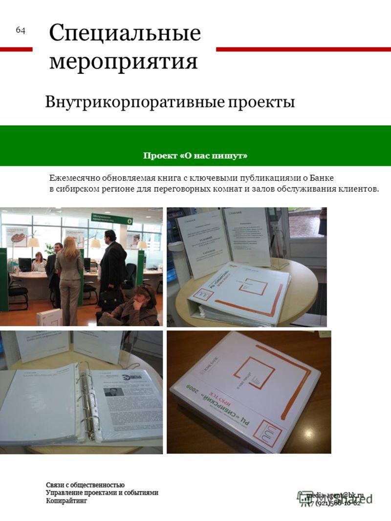 Специальные мероприятия Внутрикорпоративные проекты Проект « О нас пишут » Ежемесячно обновляемая книга с ключевыми публикациями о Банке в сибирском регионе для переговорных комнат и залов обслуживания клиентов. 64
