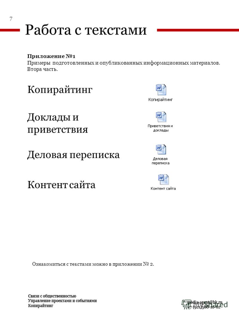 Копирайтинг Доклады и приветствия Деловая переписка Контент сайта Ознакомиться с текстами можно в приложении 2. 7 Приложение 1 Примеры подготовленных и опубликованных информационных материалов. Втора часть. Работа с текстами