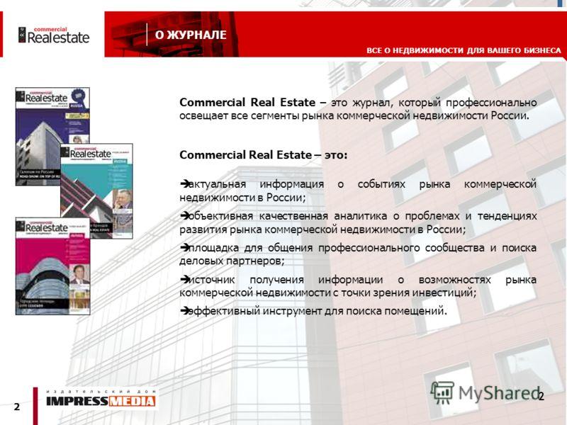 2 ВСЕ О НЕДВИЖИМОСТИ ДЛЯ ВАШЕГО БИЗНЕСА Commercial Real Estate – это журнал, который профессионально освещает все сегменты рынка коммерческой недвижимости России. Commercial Real Estate – это: актуальная информация о событиях рынка коммерческой недви