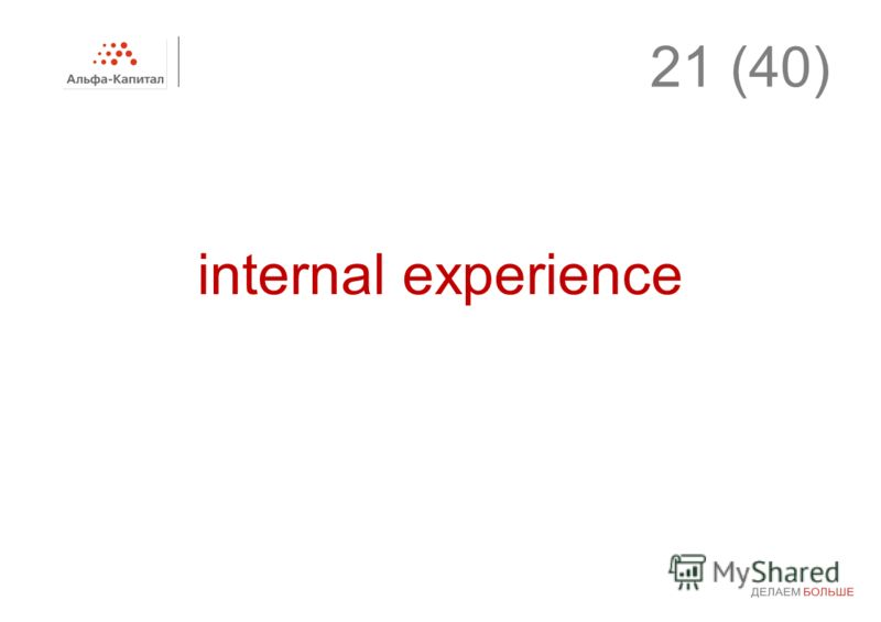 internal experience 21 (40)