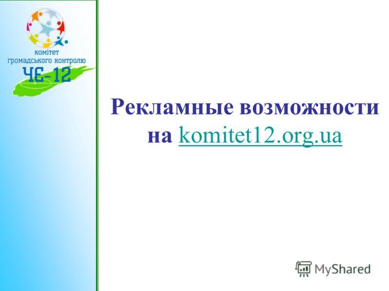 Рекламные возможности на komitet12.org.uakomitet12.org.ua
