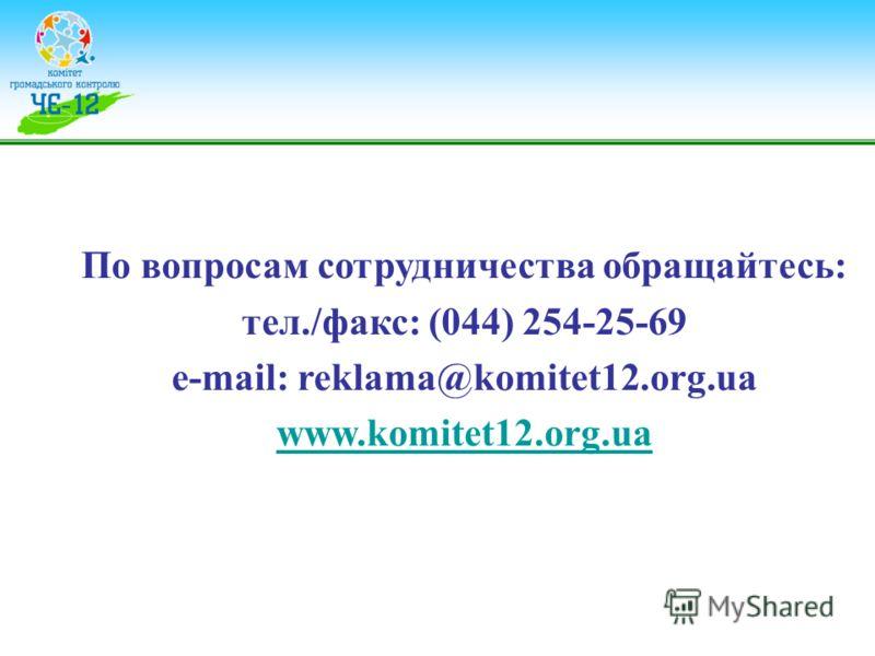По вопросам сотрудничества обращайтесь: тел./факс: (044) 254-25-69 e-mail: reklama@komitet12.org.ua www.komitet12.org.ua
